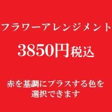 楽屋花フラワーアレンジメント 赤3850円