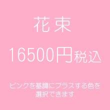 花束プレゼントピンク16500円