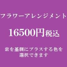 楽屋花フラワーアレンジメント 紫16500円