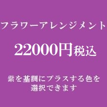 フラワーアレンジメント 紫22000円