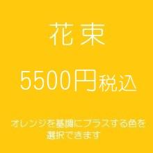 花束プレゼントオレンジ5500円