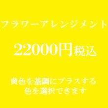 楽屋花フラワーアレンジメント 黄色22000円