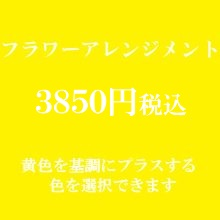 楽屋花フラワーアレンジメント 黄色3850円