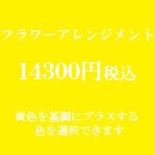 フラワーアレンジメント 黄色14300円