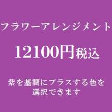 フラワーアレンジメント 紫12100円