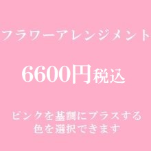 フラワーアレンジメント ピンク6600円