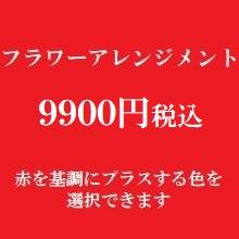 楽屋花フラワーアレンジメント 赤9900円