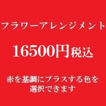 楽屋花フラワーアレンジメント 赤16500円