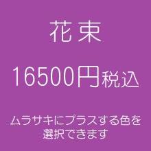 花束プレゼント紫16500円