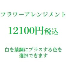 フラワーアレンジメント 白12100円