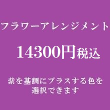 フラワーアレンジメント 紫14300円