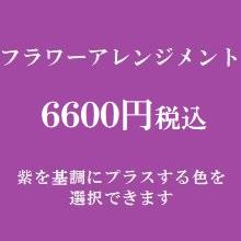 フラワーアレンジメント 紫6600円