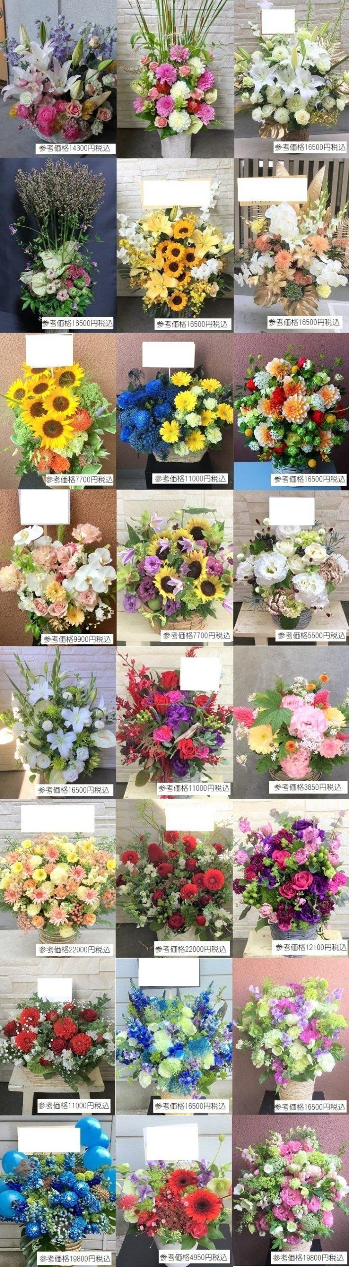 楽屋花フラワーアレンジメント 通販