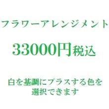 楽屋花フラワーアレンジメント 白33000円