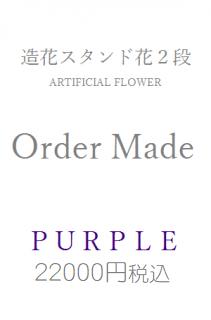 造花スタンド花2段紫22000