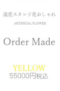 造花スタンド花おしゃれ黄色55000