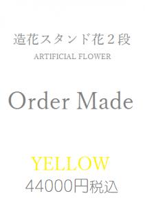 造花スタンド花2段黄色44000