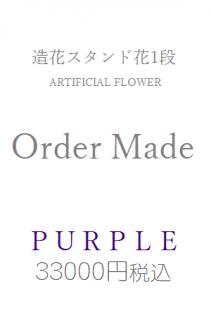 造花スタンド花紫33000