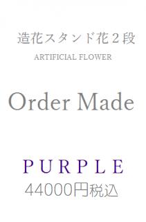 造花スタンド花2段紫44000