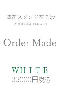 造花スタンド花2段白33000