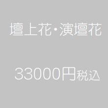 演台花33000円