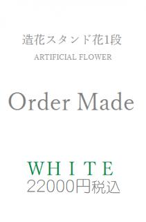 造花スタンド花白22000