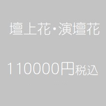 演台花110000円
