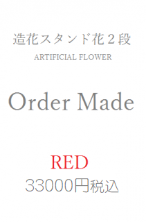造花スタンド花2段赤33000