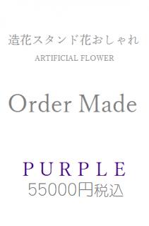 造花スタンド花おしゃれ紫55000
