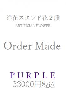 造花スタンド花2段紫33000