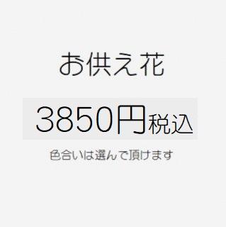お盆お花・初盆お花・新盆お花/お供え花3850円
