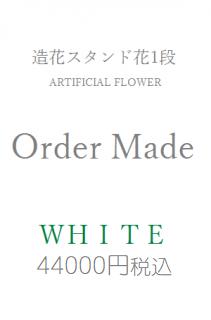 造花スタンド花白44000