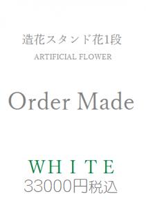 造花スタンド花白33000