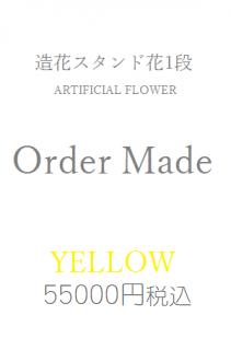 造花スタンド花黄色55000