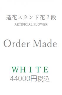 造花スタンド花2段白44000