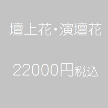 演台花22000円