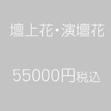 演台花55000円