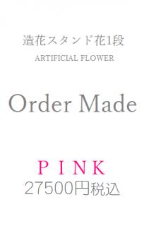 造花スタンド花ピンク27500
