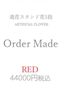 造花スタンド花赤44000