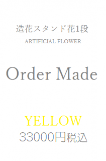 造花スタンド花黄色33000
