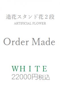 造花スタンド花2段白22000