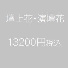 演台花13200円