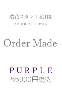 造花スタンド花紫55000