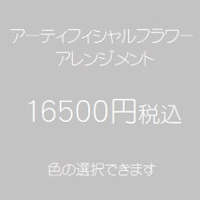 アーティフィシャルフラワー16500円