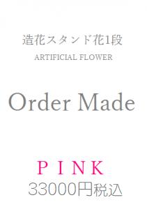 造花スタンド花ピンク33000