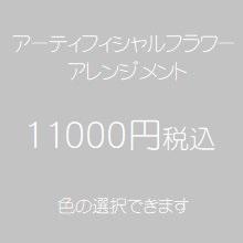 アーティフィシャルフラワー11000円