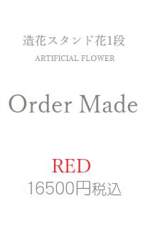 造花スタンド花赤16500