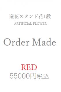 造花スタンド花赤55000