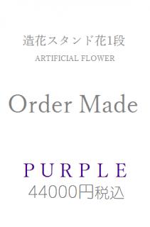造花スタンド花紫44000