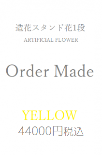 造花スタンド花黄色44000